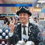 神戸秋宏【手芸作家】の教室・本・経歴・作品は?がーりーはんどめいらーのセンスの良さ!